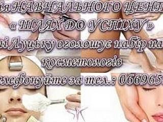 Курси косметологів